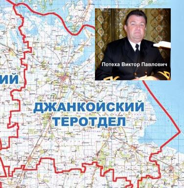 Карта обслуживания Джанкойского теротдела Восточно-Черноморской госрыбоохраны