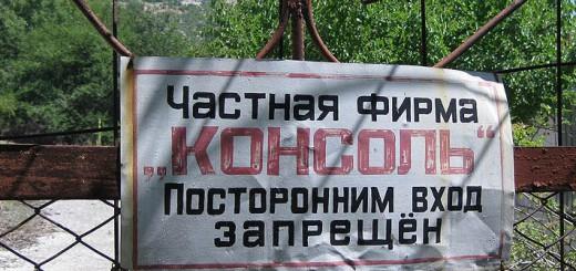 Консоль. Фото gaspra.net