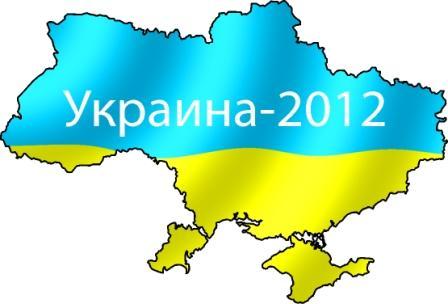 Выборы в Украине 2012
