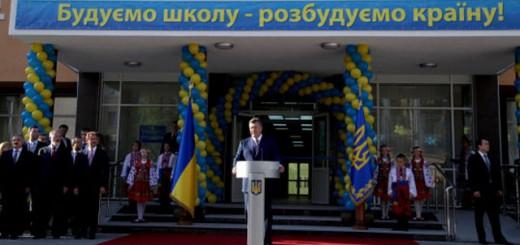 Янукович на открытии реконструированный школы 106