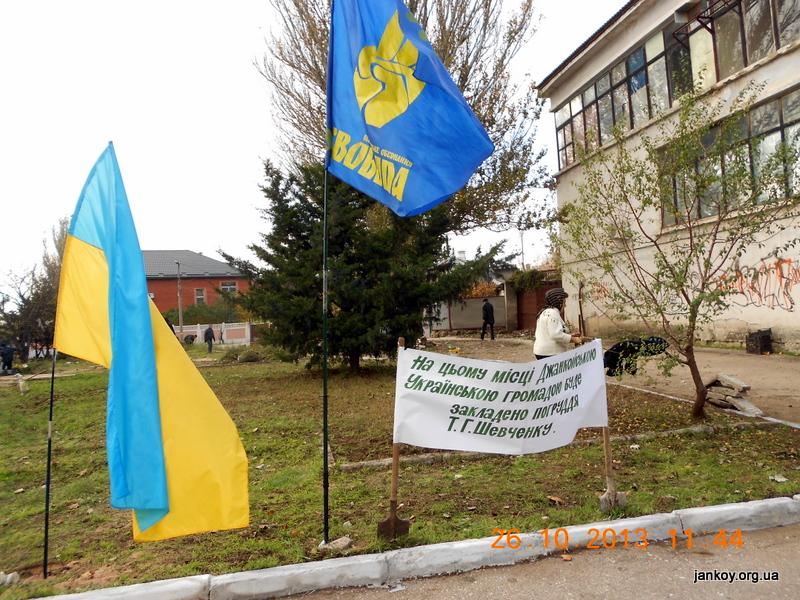 Культурная акция украинцев Джанкоя